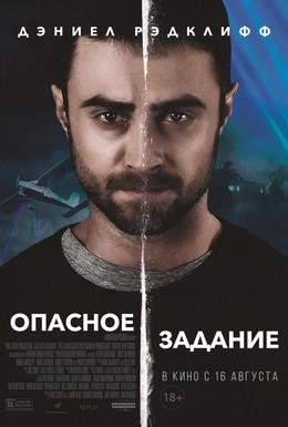 Постер фильма Опасное задание (2018)