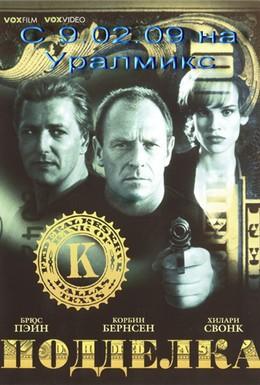 Постер фильма Подделка (1996)