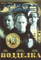 Подделка (1996)