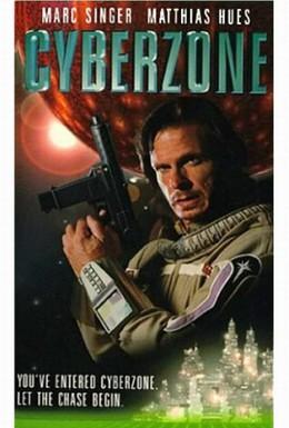 Постер фильма Киберзона (1995)