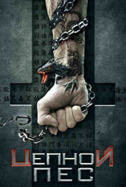 Постер фильма Цепной пес (2006)