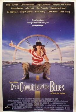 Постер фильма Даже девушки-ковбои иногда грустят (1993)