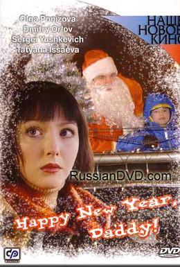 Постер фильма С Новым годом, папа! (2005)