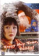 С Новым годом, папа! (2005)