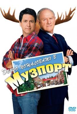 Постер фильма Добро пожаловать в Музпорт (2004)