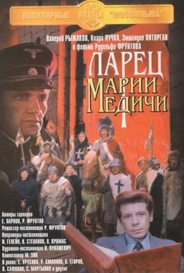 Постер фильма Ларец Марии Медичи (1980)
