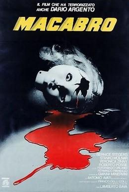 Постер фильма Макабро (1980)