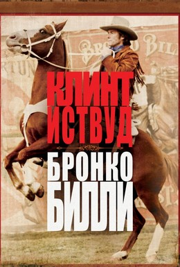 Постер фильма Бронко Билли (1980)