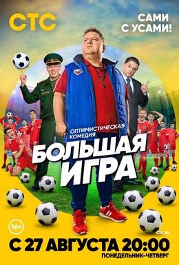 Постер фильма Большая игра (2018)
