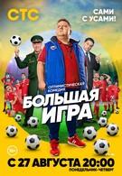 Большая игра (2018)