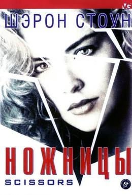 Постер фильма Ножницы (1991)