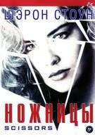 Ножницы (1991)
