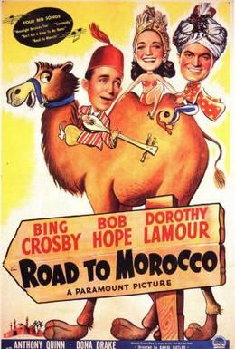 Постер фильма Дорога в Марокко (1942)