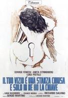 Глаз черного кота (1972)