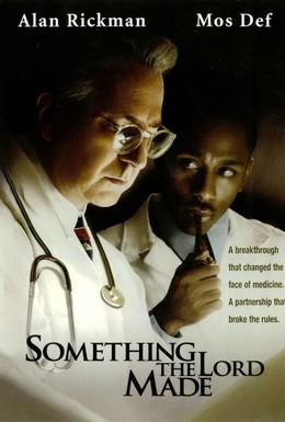 Постер фильма Творение Господне (2004)