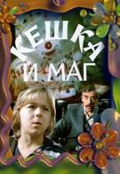 Кешка и маг (1992)