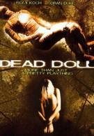 Кукла (2004)