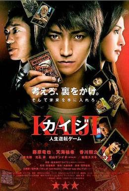 Постер фильма Кайдзи: Жить или проиграть (2009)