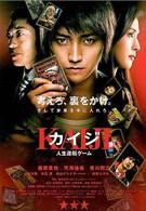 Кайдзи: Жить или проиграть (2009)