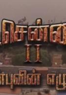 Vada Chennai 2 (2020)