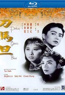 Блюз Пекинской оперы (1986)