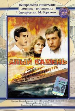 Постер фильма Алый камень (1986)