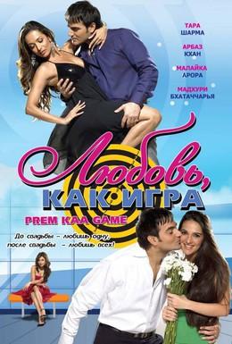 Постер фильма Любовь как игра (2010)