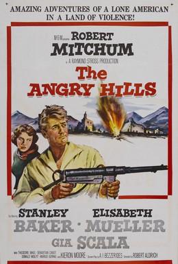 Постер фильма Холмы гнева (1959)