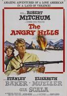 Холмы гнева (1959)