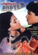 Свадебный кортеж (1997)