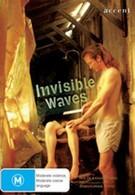 Невидимые волны (2006)