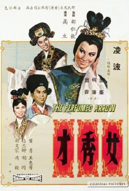 Постер фильма Девушка-школяр (1966)