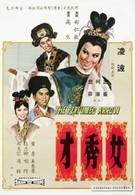 Девушка-школяр (1966)