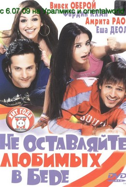 Постер фильма Не оставляйте любимых в беде (2006)