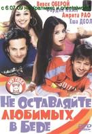 Не оставляйте любимых в беде (2006)