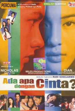 Постер фильма Что случилось с любовью? (2002)
