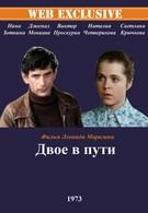 Двое в пути (1973)