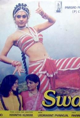 Постер фильма Свати (1986)