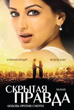 Постер фильма Скрытая правда (2001)