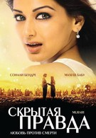 Скрытая правда (2001)