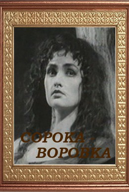 Постер фильма Сорока-воровка (1958)