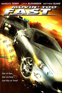 Постер фильма На полной скорости (2005)