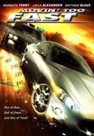 На полной скорости (2005)
