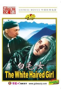 Постер фильма Седая девушка (1950)