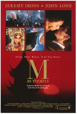 Постер фильма М. Баттерфляй (1993)