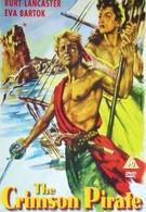 Красный корсар (1952)