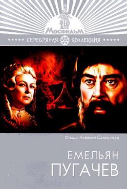 Постер фильма Емельян Пугачев (1978)