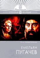 Емельян Пугачев (1978)