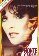 Монте – Карло (1986)