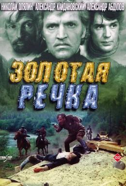 Постер фильма Золотая речка (1977)